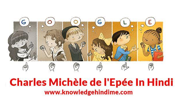 चार्ल्स मिशेल de l एपी / Charles Michèle de l'Epée In Hindi