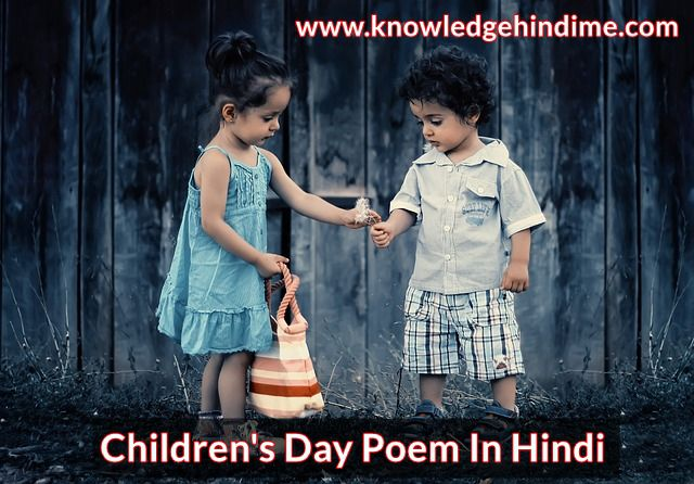 Children's Day Poem In Hindi : बाल दिवस पर कविता