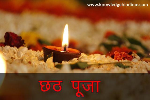 छठ पूजा का पर्व क्यों मनाया जाता है