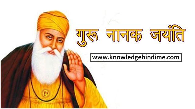 गुरु नानक जयंती हिंदी में : Guru Nanak Jayanti In Hindi