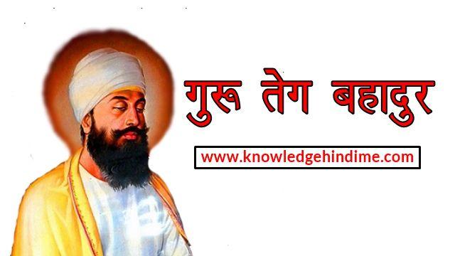 Guru Teg Bahadur Balidan Diwas In Hindi
